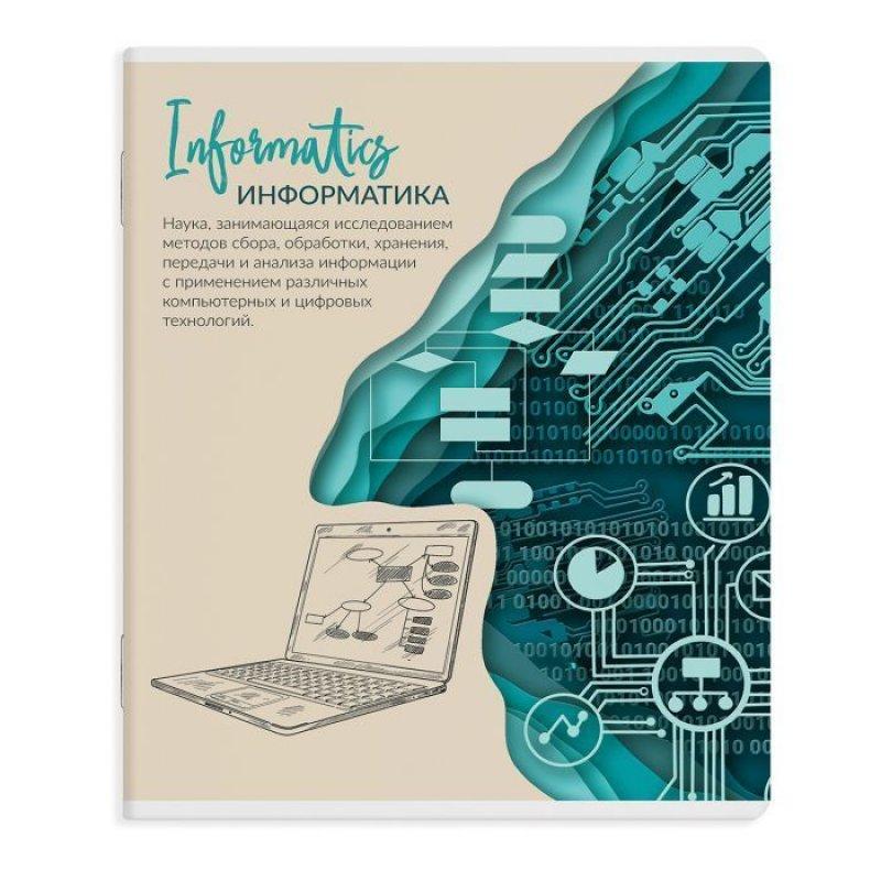 Тетрадь 48л Информатика Природа знаний