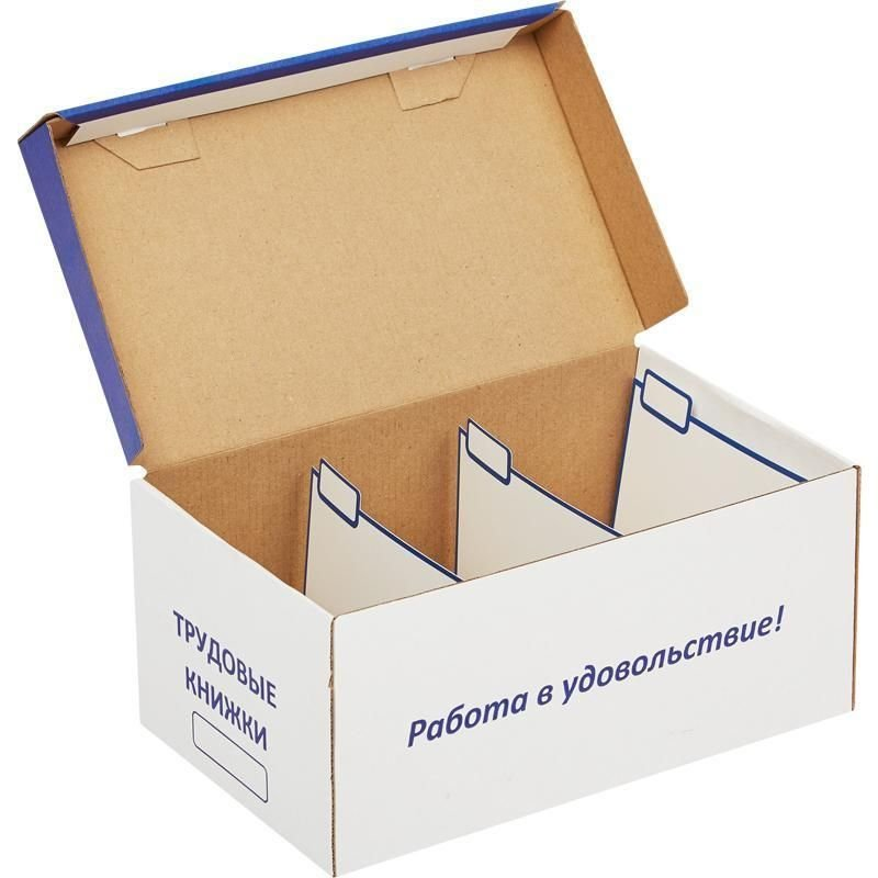 Картотека для трудовых книжек 155х270х120мм закрытая гофрокартон