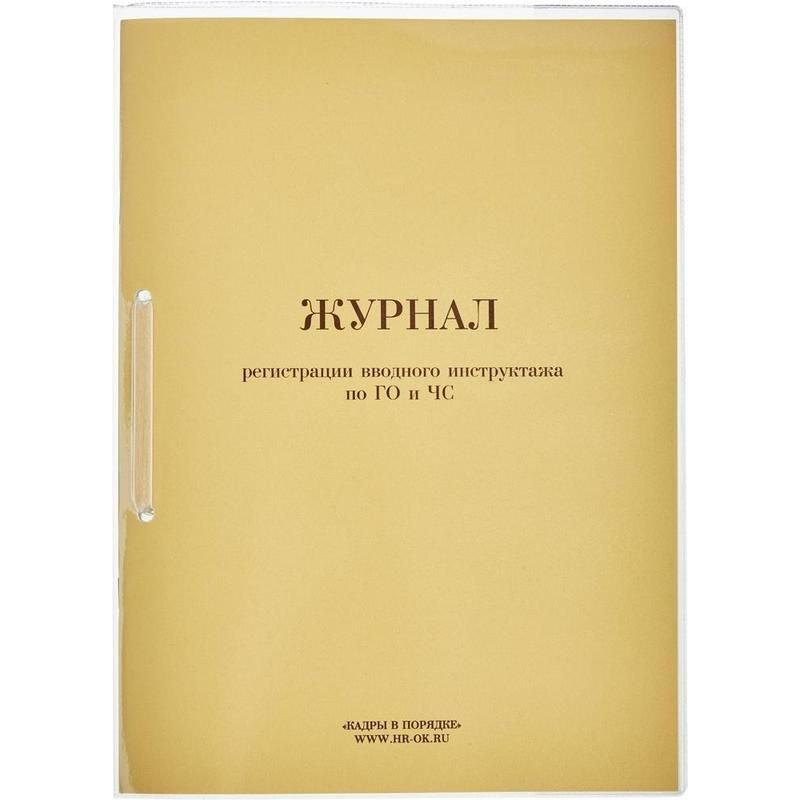 Журнал регистрации вводного инструктажа по ГО и ЧС 32л