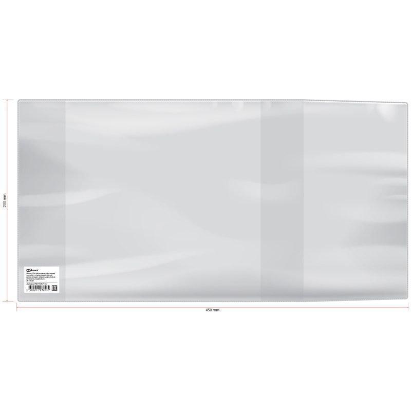 Обложка 233х450мм для учебников универсальная прозр