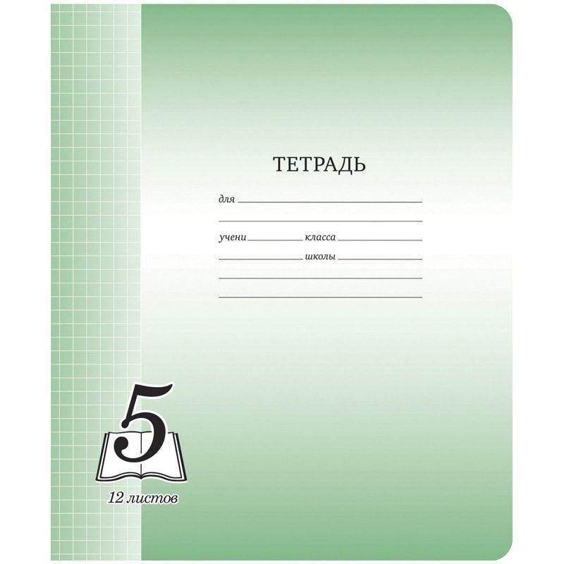 Тетрадь 12л клетка Пятерка