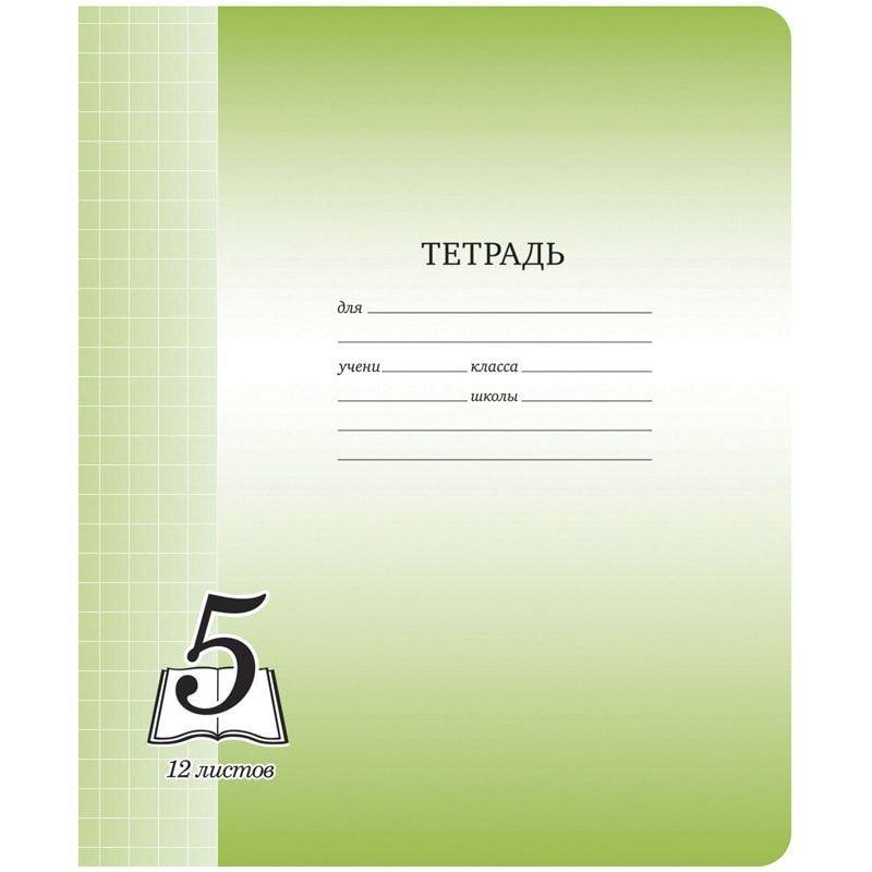 Тетрадь 12л клетка крупная Пятерка