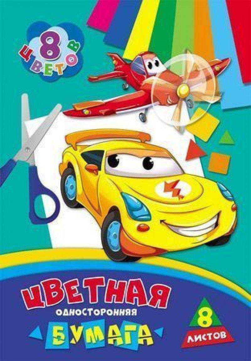 Бумага цветная А4 8л/8цв Машинки
