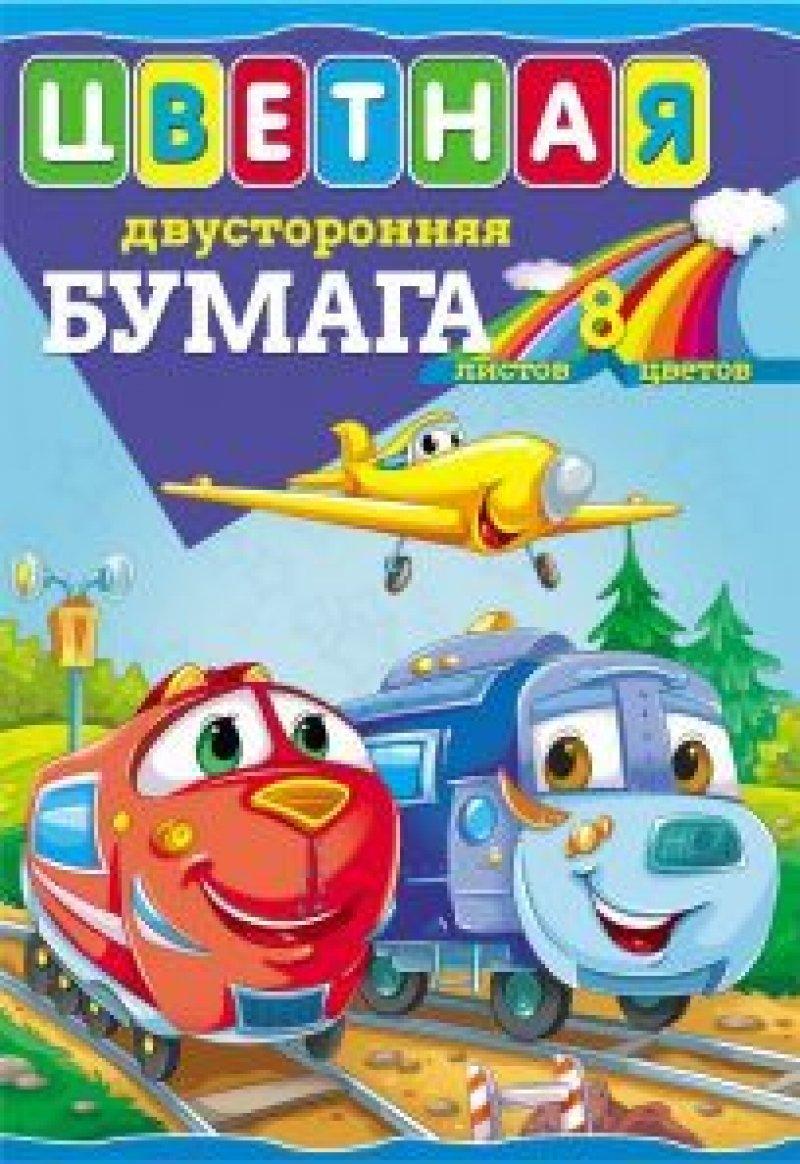 Бумага цветная А4 8л/8цв Паровозики и самолет