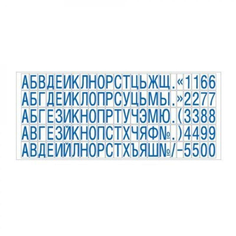 Касса букв и цифр Colop для печатей и штампов h=6,5мм 115 символов
