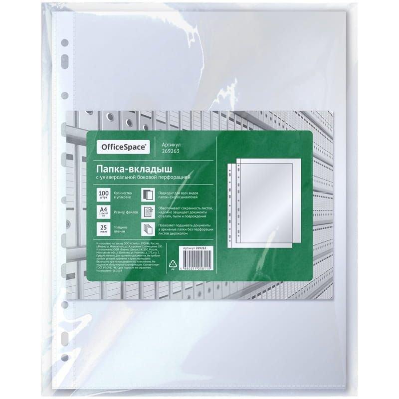 Папка-файл прозрачная с перфорацией А4 OfficeSpace 100шт/уп 25мкм матовая