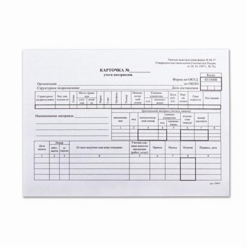 Бланк Карточка учета материалов А5 форма М-17, 50л/уп