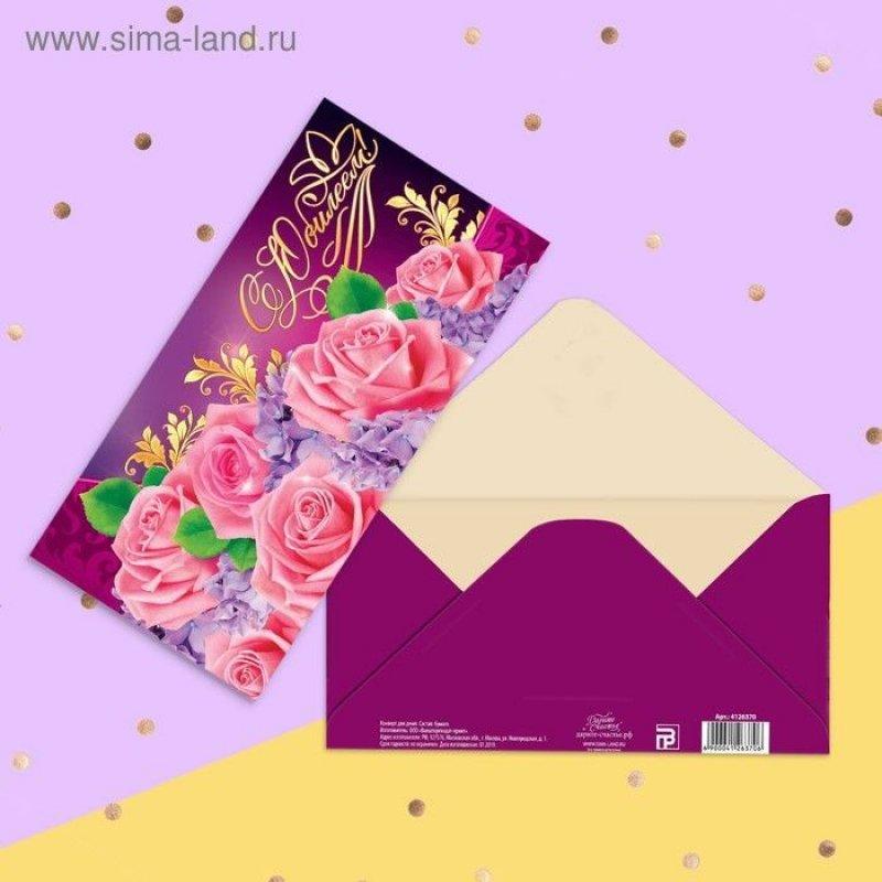 Конверт для денег С Юбилеем розы 16,6×8,2см
