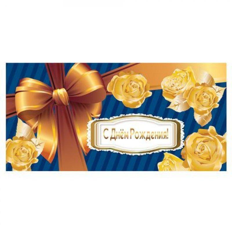 Конверт для денег С Днём рождения мужской, 16,6×8,2см
