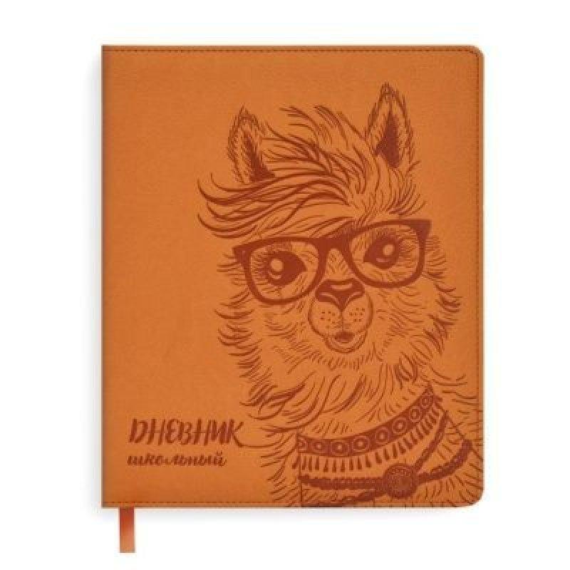 Дневник школьный 1-11 кл Лама