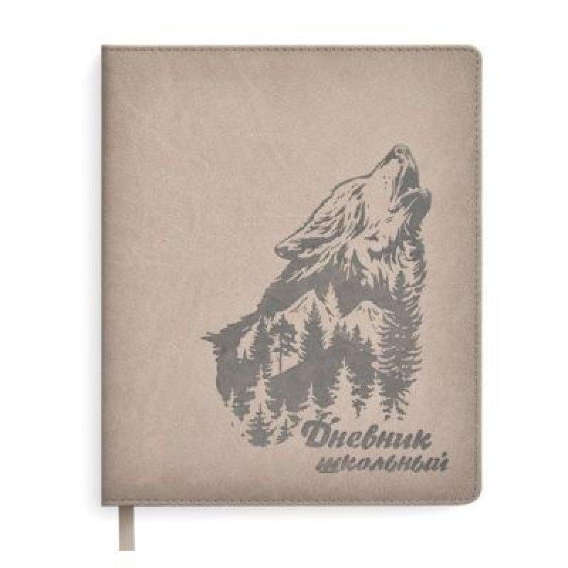Дневник школьный 1-11 кл Волк
