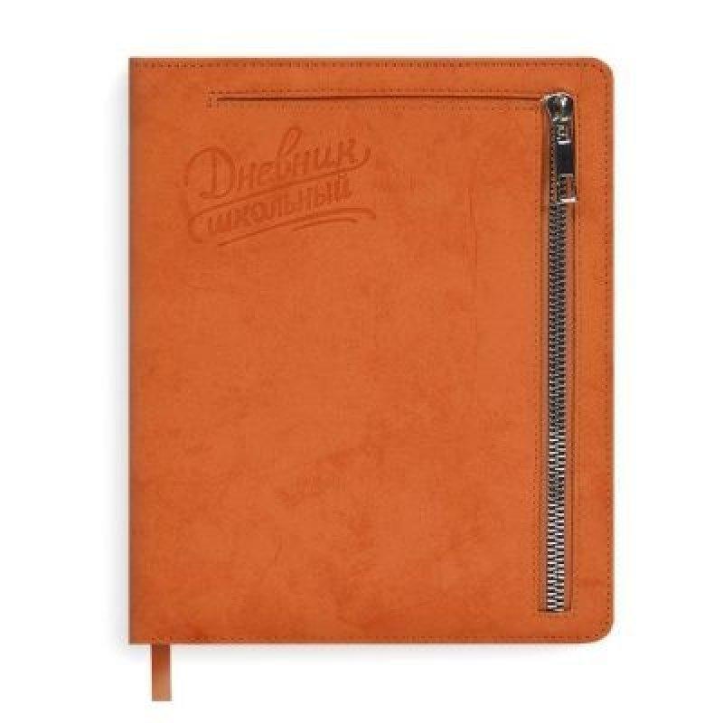 Дневник школьный 1-11 кл Оранжевый
