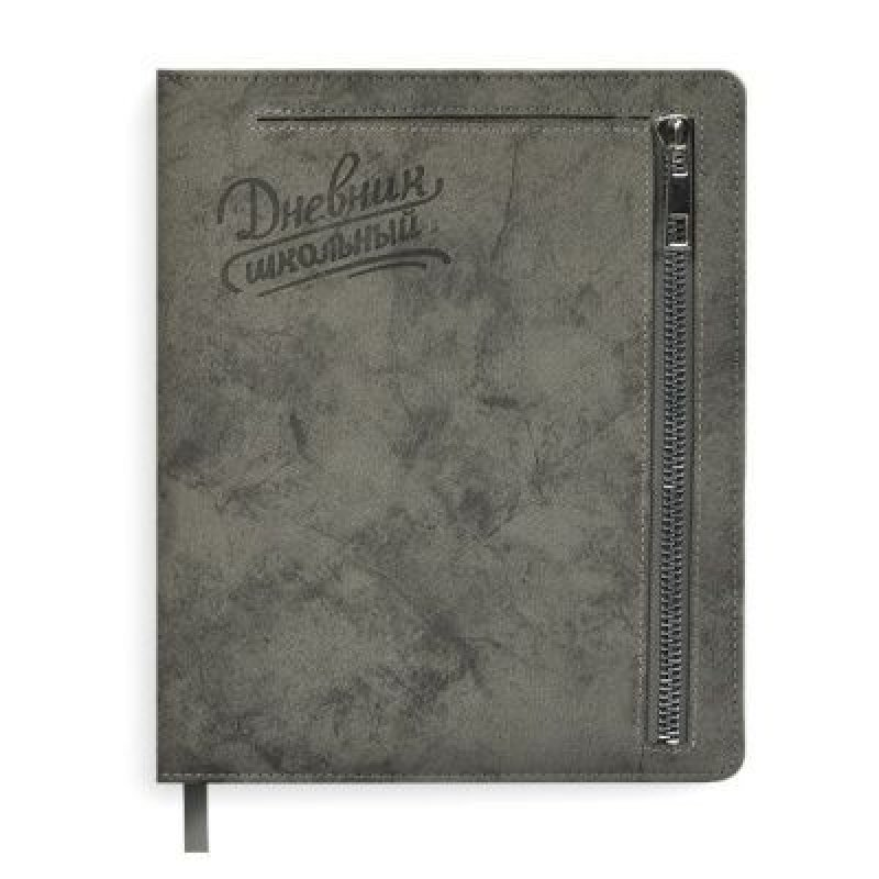 Дневник школьный 1-11 кл Серый