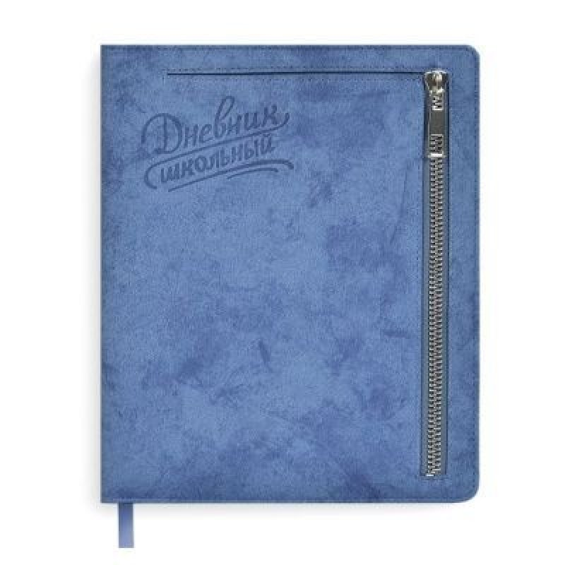 Дневник школьный 1-11 кл Синий