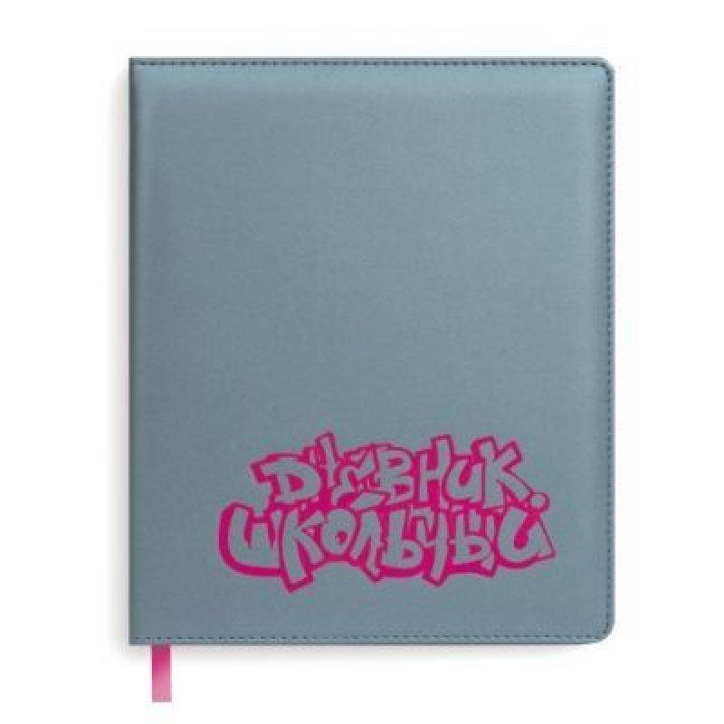 Дневник школьный 1-11 кл Граффити серо-синий