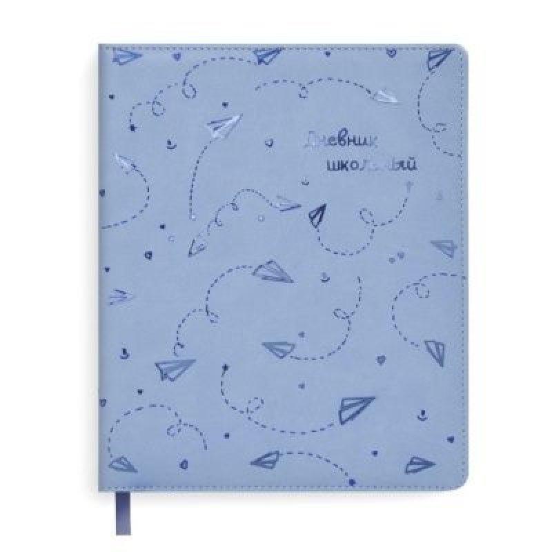 Дневник школьный 1-11 кл Самолетики