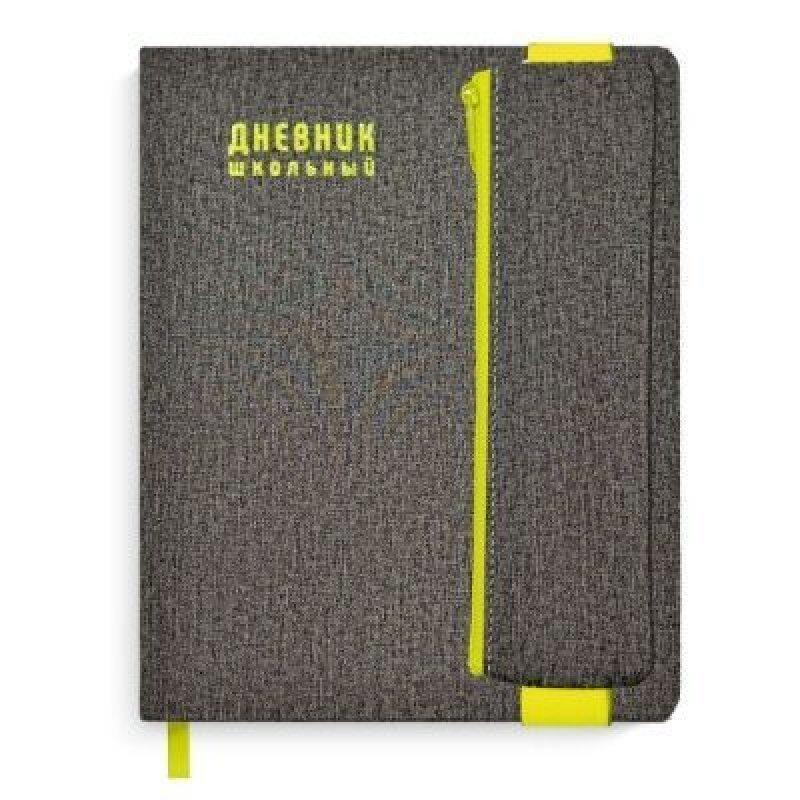 Дневник школьный 1-11 кл Свепа серый