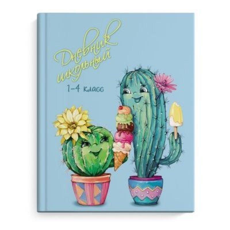 Дневник школьный 1-4 кл Кактусы с мороженым