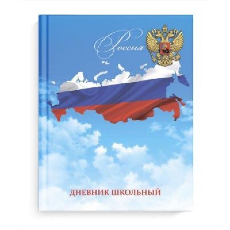 Дневник школьный 1-11 кл Флаг России