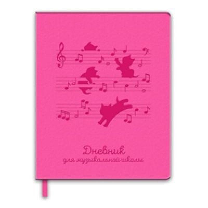 Дневник для музыкальной школы Нотный стан