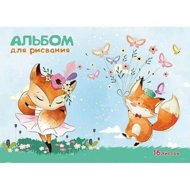 Альбом для рисования 16л Веселые лисички