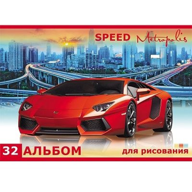 Альбом для рисования 32л Красивый спорткар и город
