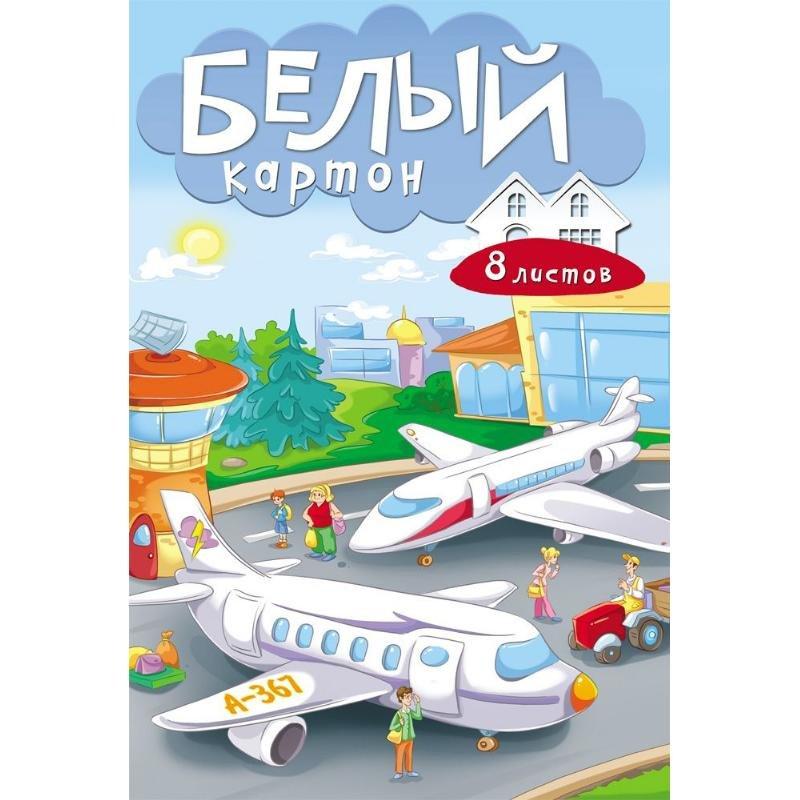 Картон белый А4 8л Самолеты