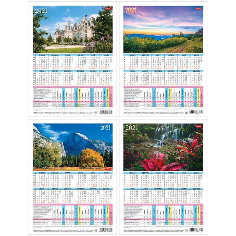 Календарь-табель 2021г ассорти