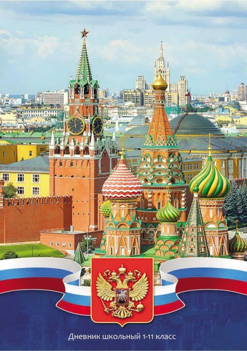 Дневник школьный  1-11 кл Красная площадь