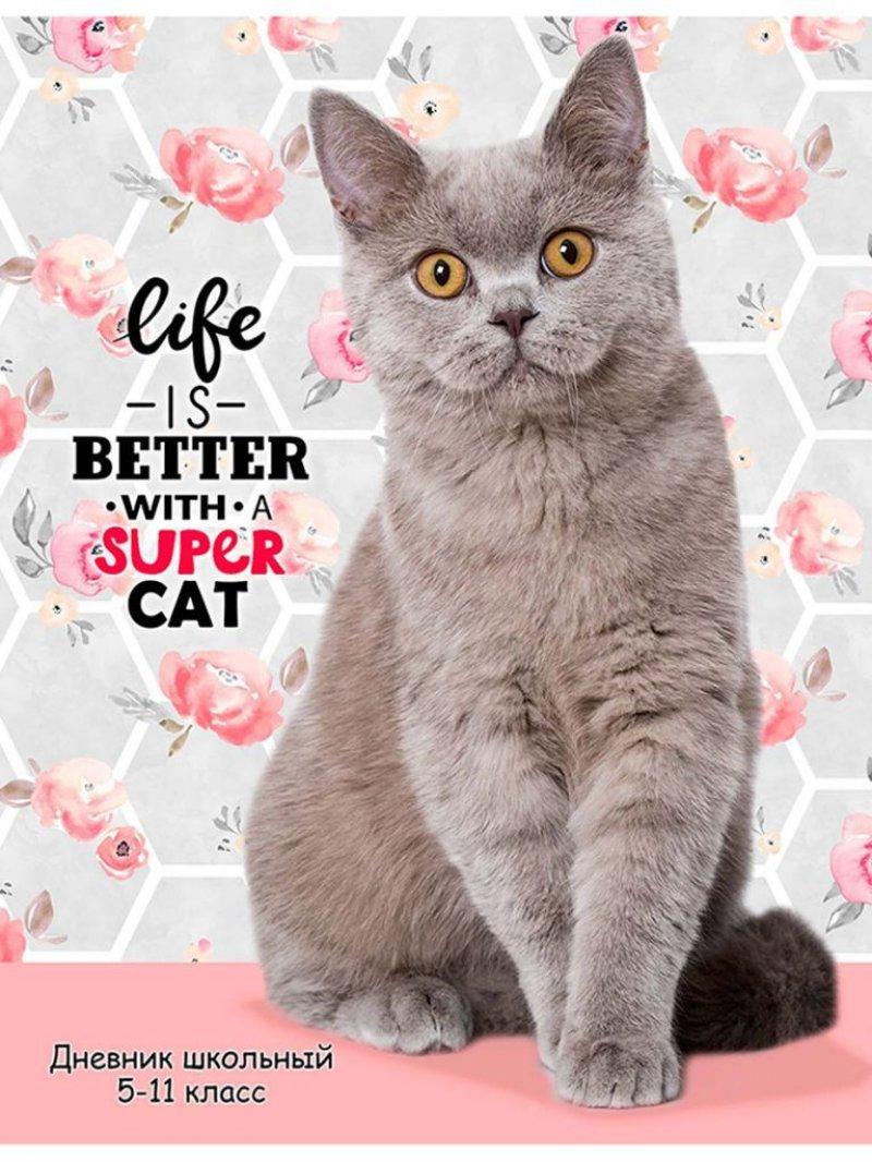 Дневник школьный  5-11 кл Серый пушистый кот