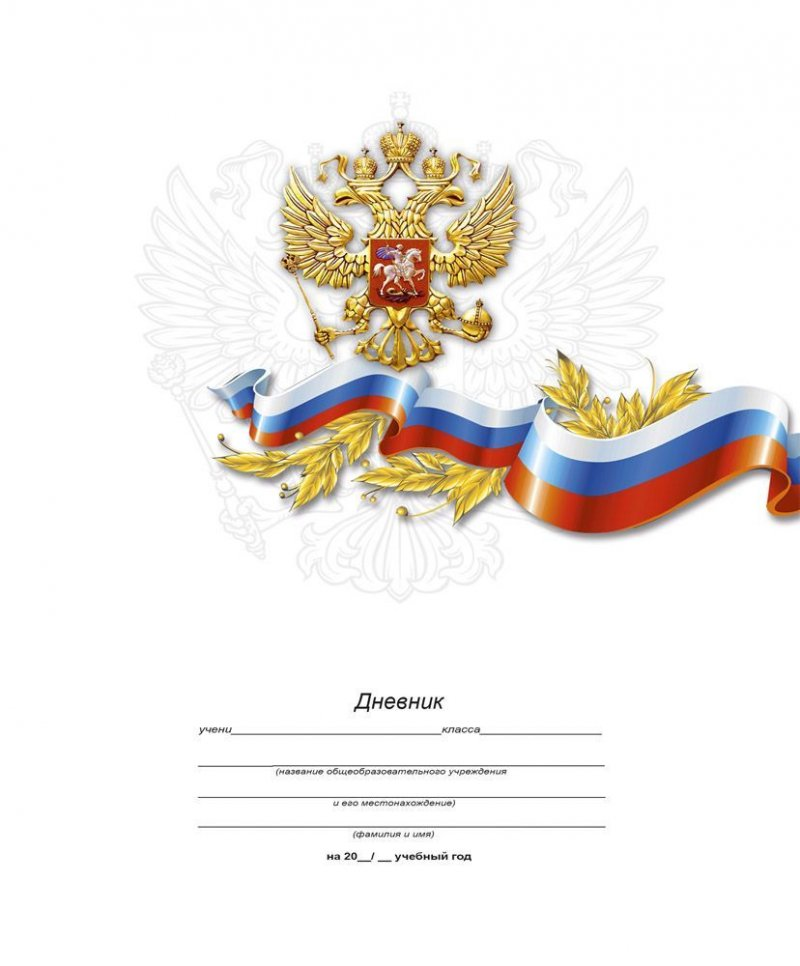 Дневник школьный  5-11 кл Белый с гербом-2