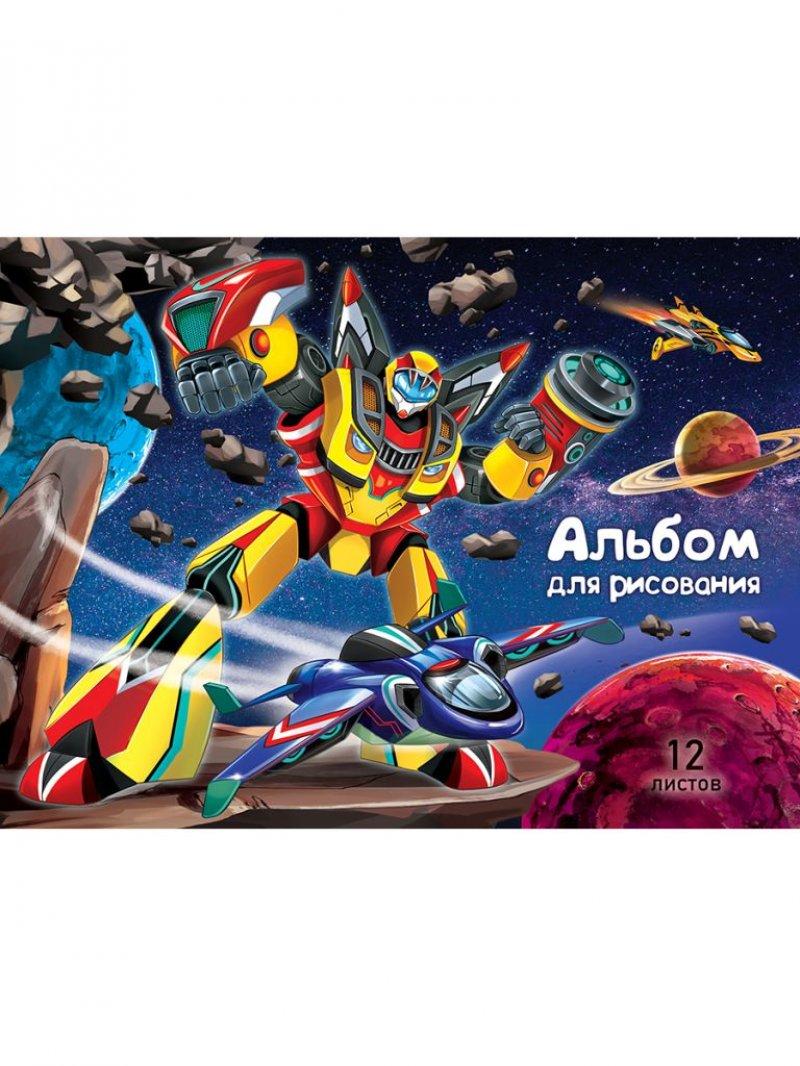 Альбом для рисования 12л Робот в космосе