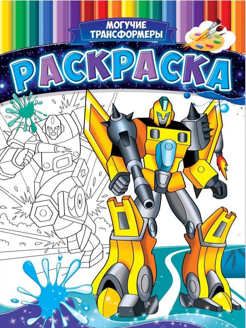 Раскраска А4 Могучие трансформеры