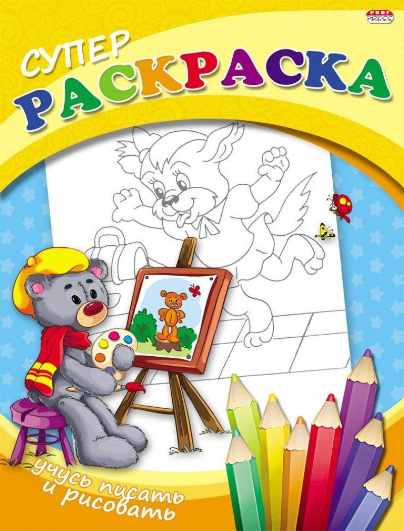 Раскраска А4 40л Учусь писать и рисовать