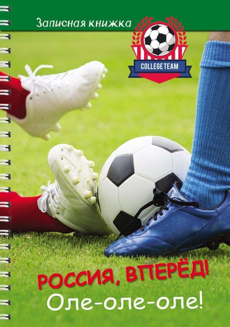 Записная книжка А7 40л Россия вперёд гребень