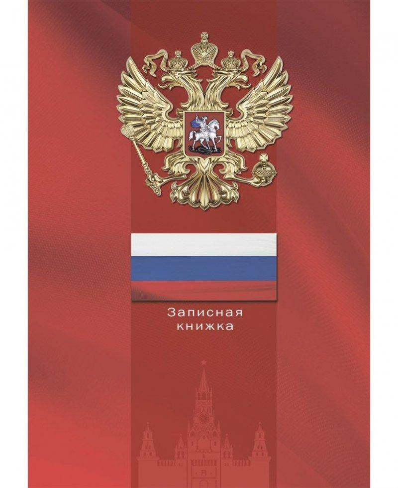 Записная книжка А6 64л Герб и флаг твердый переплет