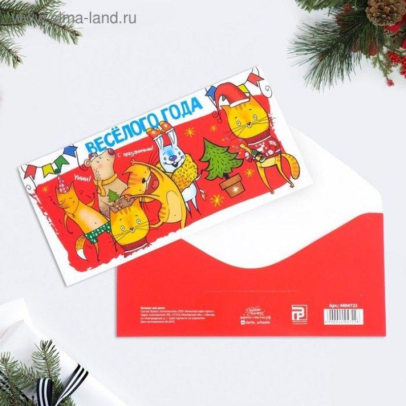 Конверт для денег С Новым годом Уют дома