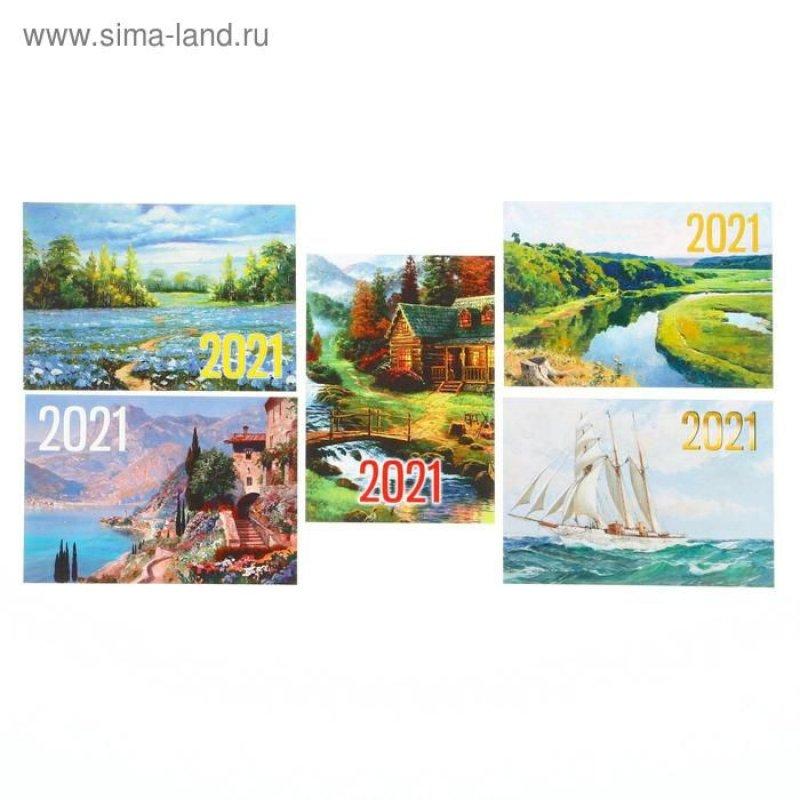 Календарь карманный 2021г Живопись