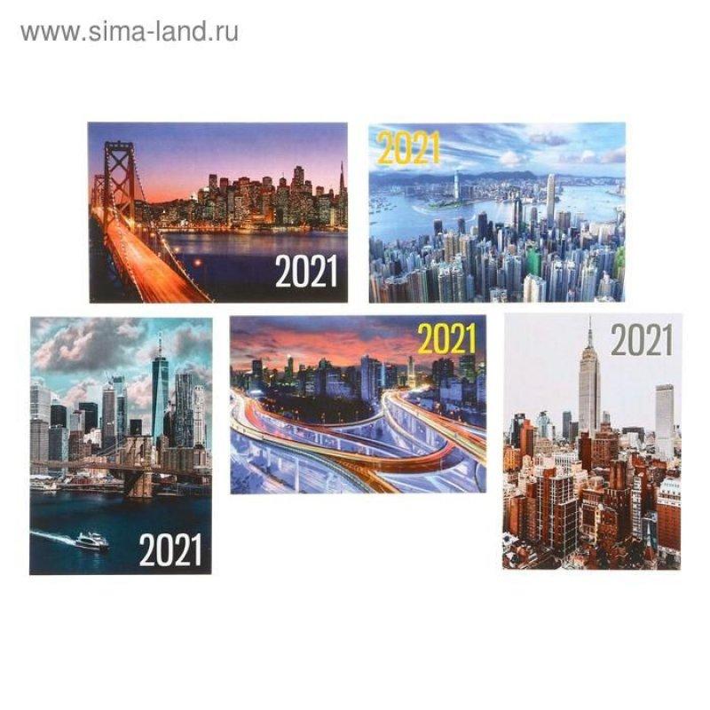 Календарь карманный 2021г Мегаполис