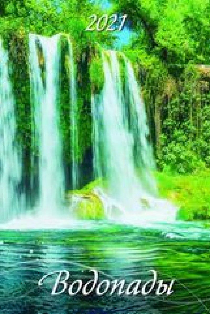 Календарь настенный перекидной 2021г Водопады на ригеле