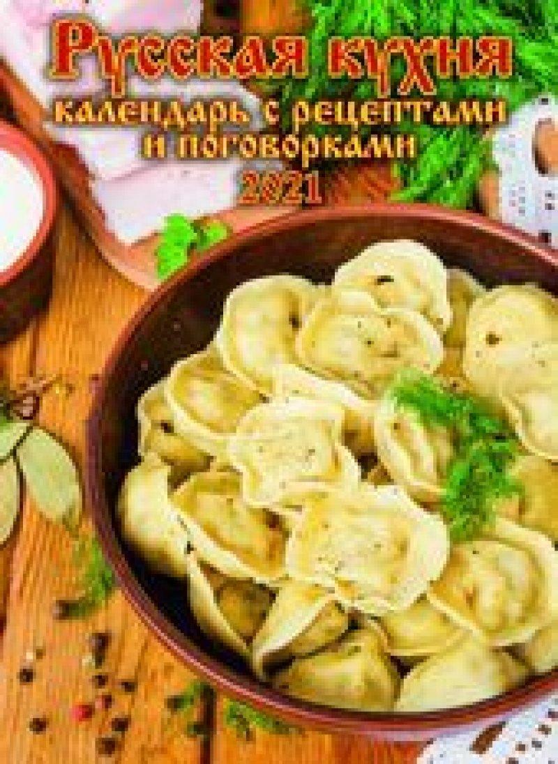 Календарь настенный перекидной 2021г Русская кухня с рецептами  на скрепке
