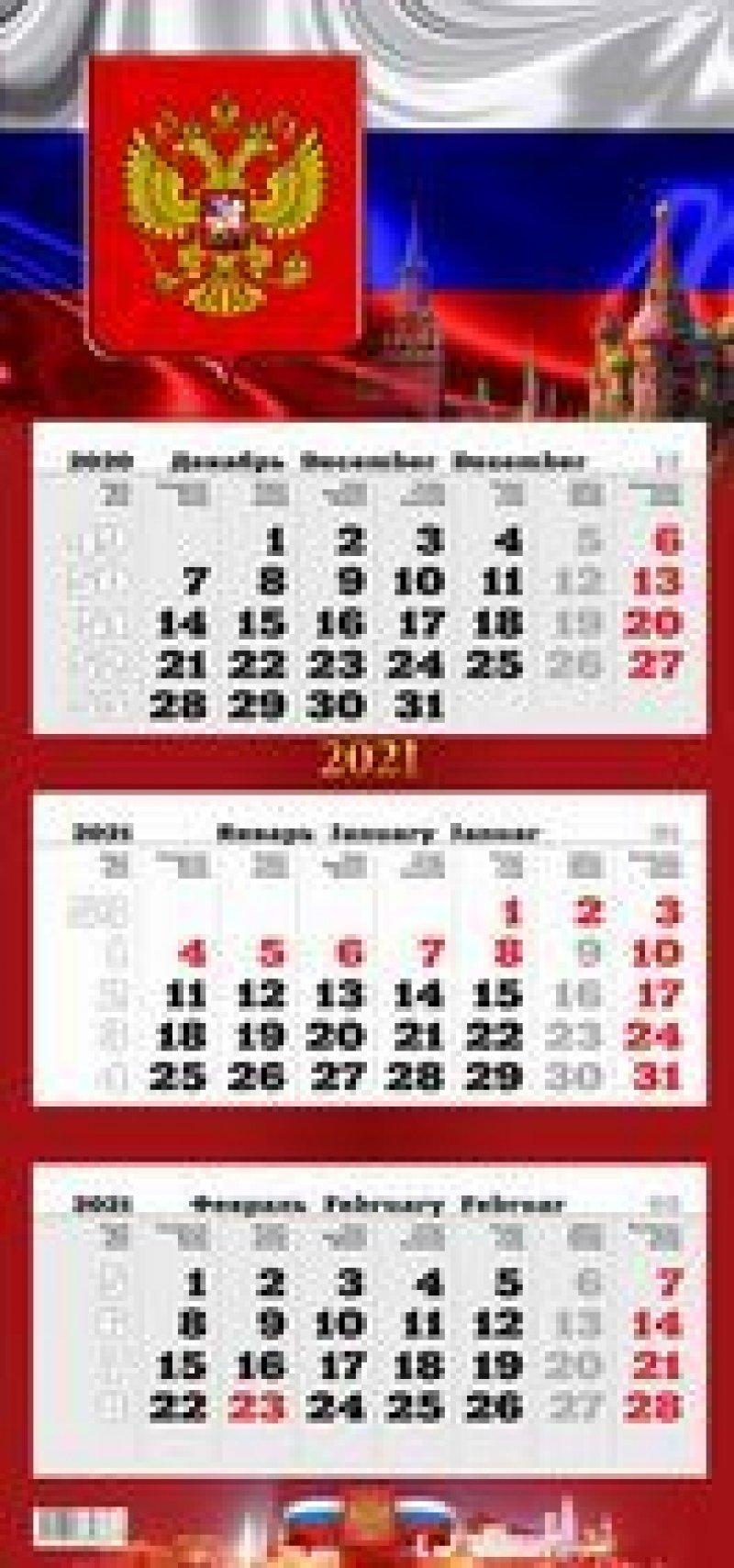 Календарь настенный 2021г 3-х блочный квартальный Госсимволика  на единой подложке