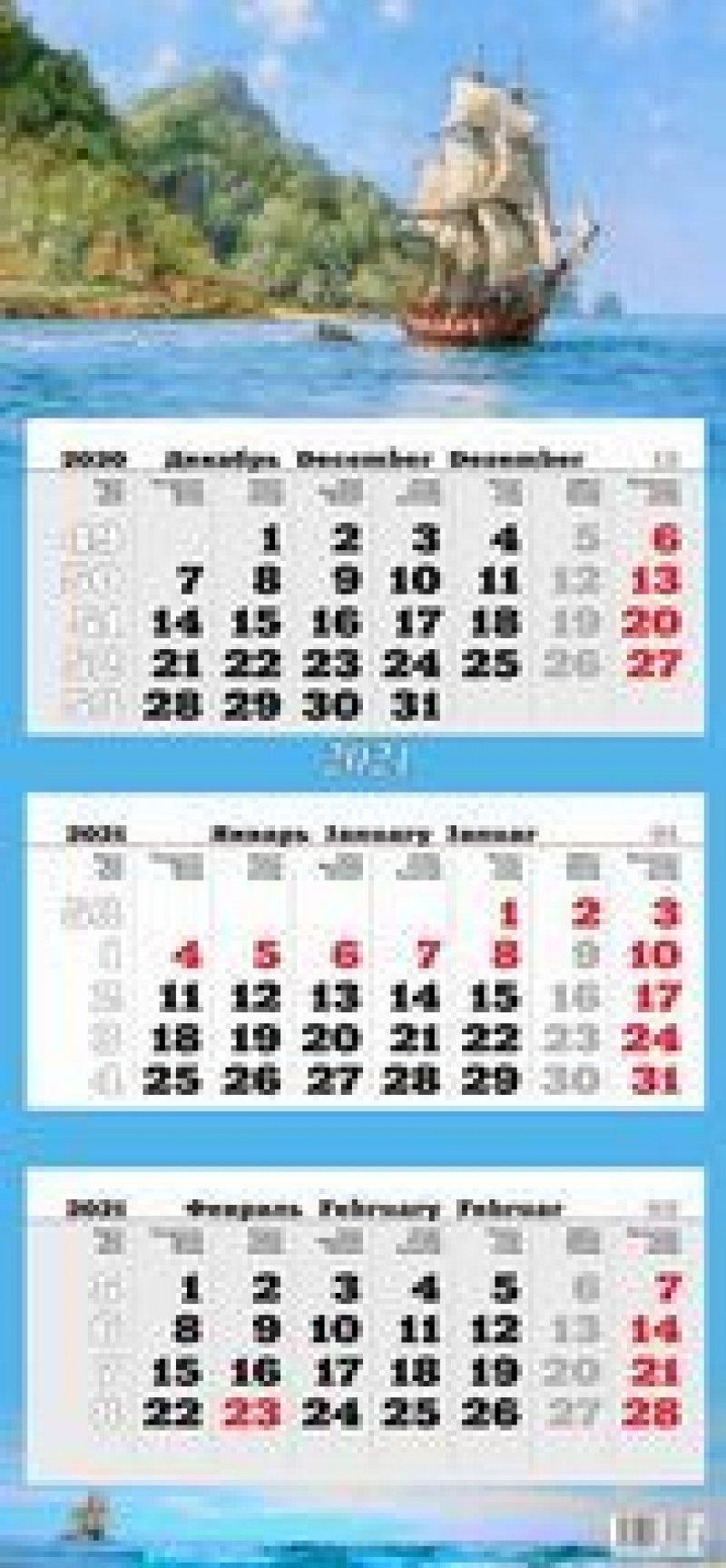 Календарь настенный 2021г 3-х блочный квартальный Парусник  на единой подложке