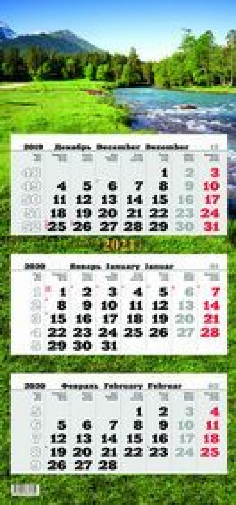 Календарь настенный 2021г 3-х блочный квартальный Утро на реке  на единой подложке