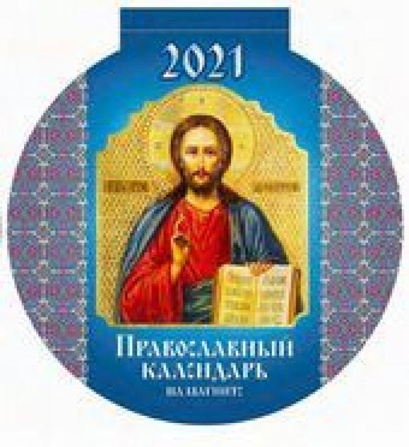 Календарь отрывной на магните 2021г Православный с вырубкой