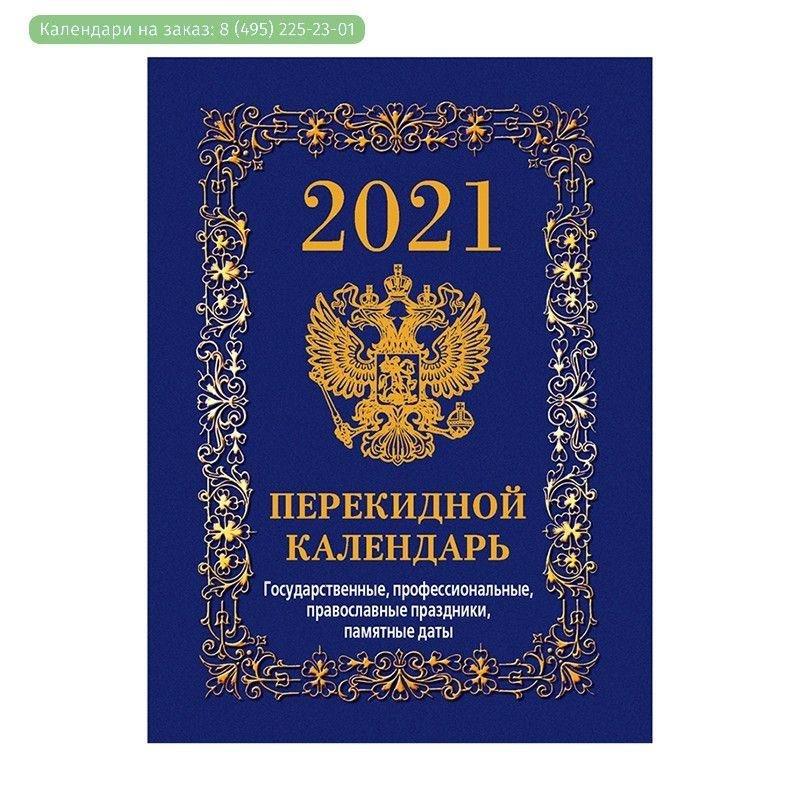 Календарь настольный перекидной 2021г Госсимволика