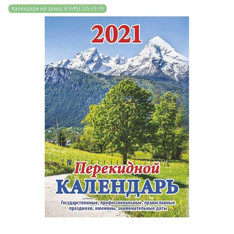 Календарь настольный перекидной 2021г Горный пейзаж газетный
