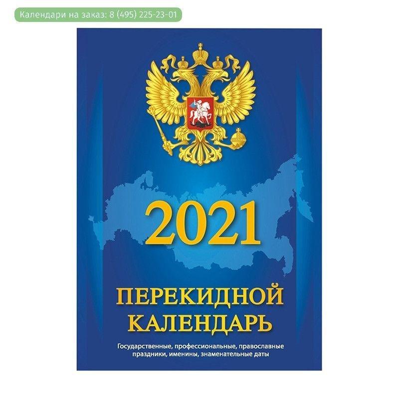 Календарь настольный перекидной 2021г Госсимволика газетный