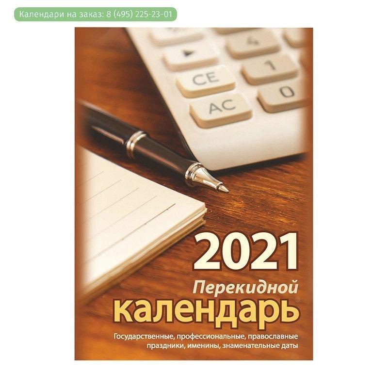 Календарь настольный перекидной 2021г Для офиса газетный