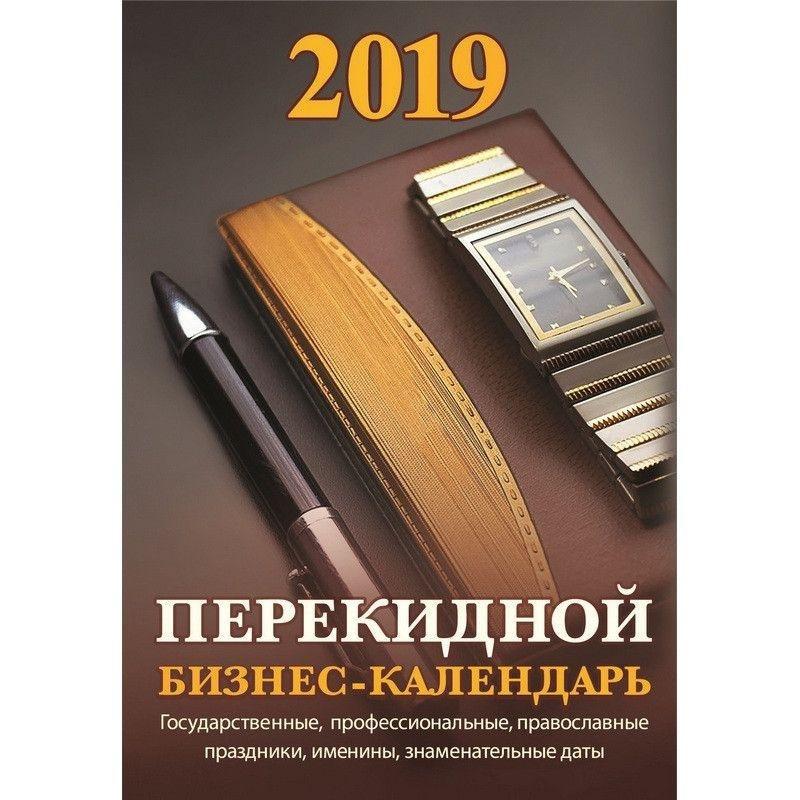 Календарь настольный перекидной 2021г Бизнес